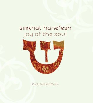 cover CD simkhat hanefesh